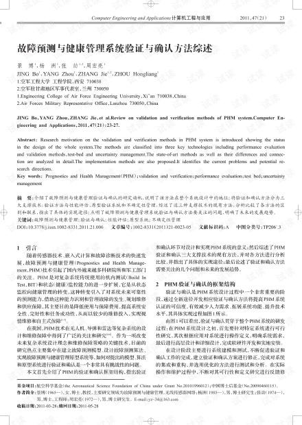 论文研究-BAT:一种资源受限DTN中的高效数据传输策略.pdf