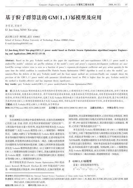 论文研究-基于粒子群算法的GM(1,1)幂模型及应用.pdf