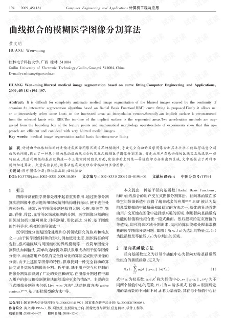 论文研究-曲线拟合的模糊医学图像分割算法.pdf