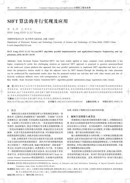 论文研究-SIFT算法的并行实现及应用.pdf