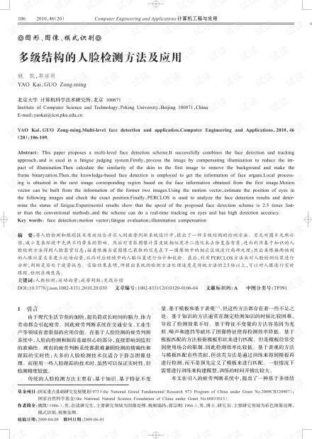 论文研究-Chirp子脉冲频率步进信号目标径向速度估计.pdf