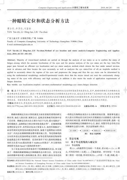 论文研究-一种快速差别矩阵属性约简算法.pdf