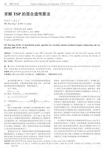 论文研究-求解TSP的混合遗传算法.pdf