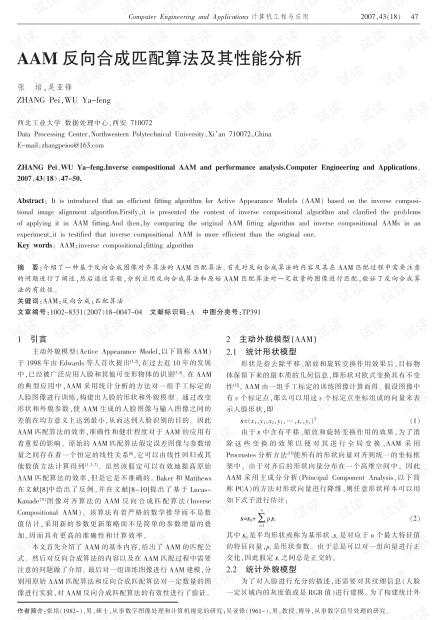 论文研究-AAM反向合成匹配算法及其性能分析.pdf