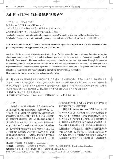 论文研究-Ad Hoc网络中的服务注册算法研究.pdf