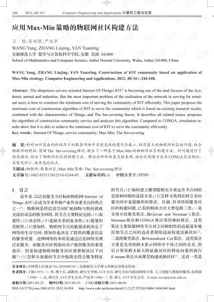 论文研究-应用Max-Min策略的物联网社区构建方法.pdf