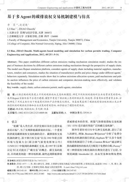 论文研究-基于多Agent的碳排放权交易机制建模与仿真.pdf
