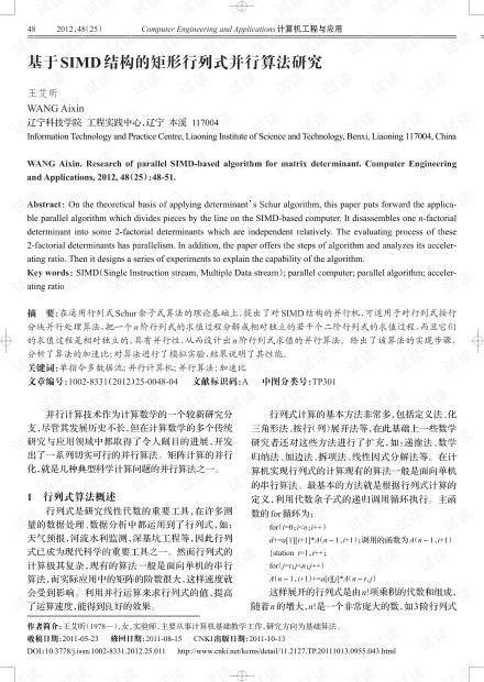论文研究-基于SIMD结构的矩形行列式并行算法研究.pdf