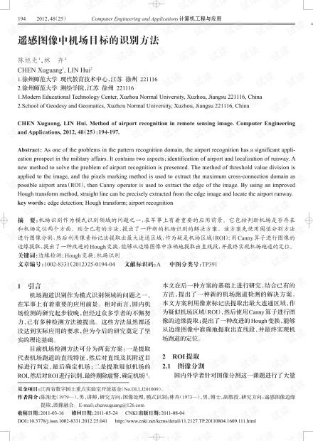 论文研究-遥感图像中机场目标的识别方法.pdf
