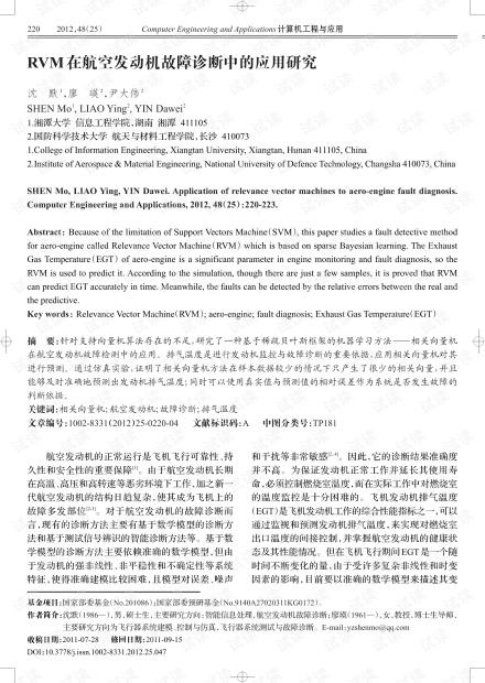 论文研究-RVM在航空发动机故障诊断中的应用研究.pdf