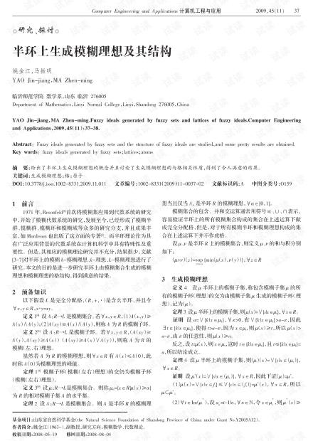 论文研究-半环上生成模糊理想及其结构.pdf
