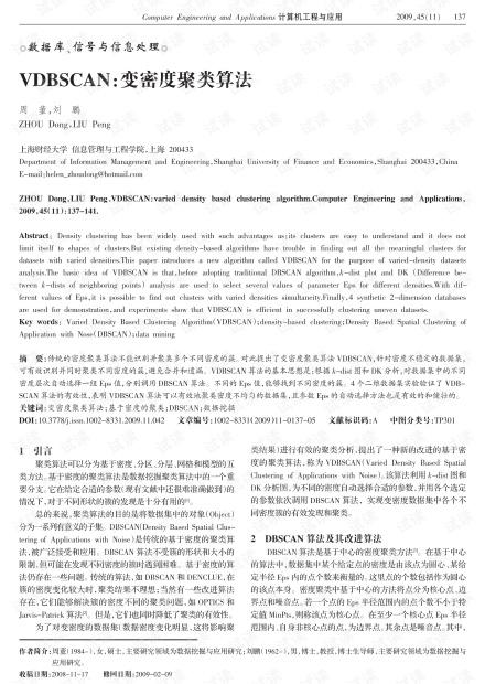 论文研究-基于小波变换的Ad Hoc网络改进型资源分配算法.pdf