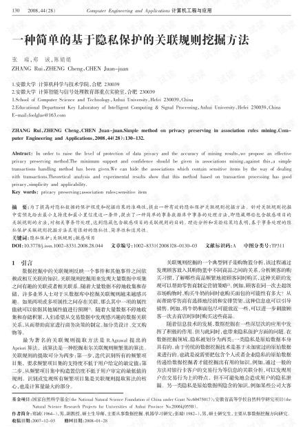 论文研究-一种简单的基于隐私保护的关联规则挖掘方法.pdf