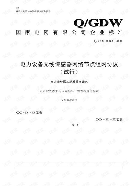电力设备无线传感器网络节点组网协议(试行).pdf