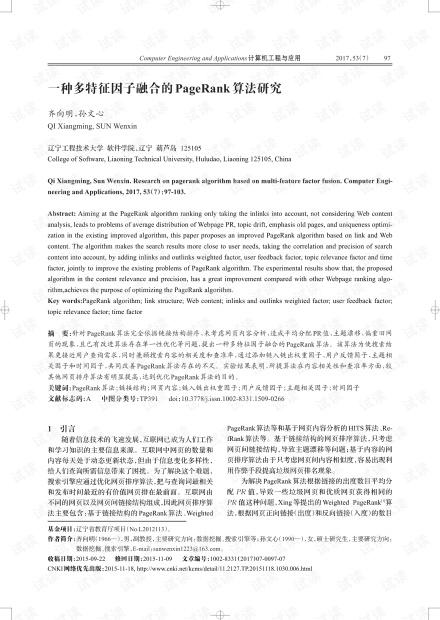 论文研究-一种多特征因子融合的PageRank算法研究.pdf