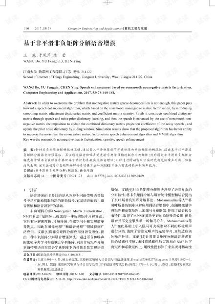 论文研究-基于非平滑非负矩阵分解语音增强.pdf