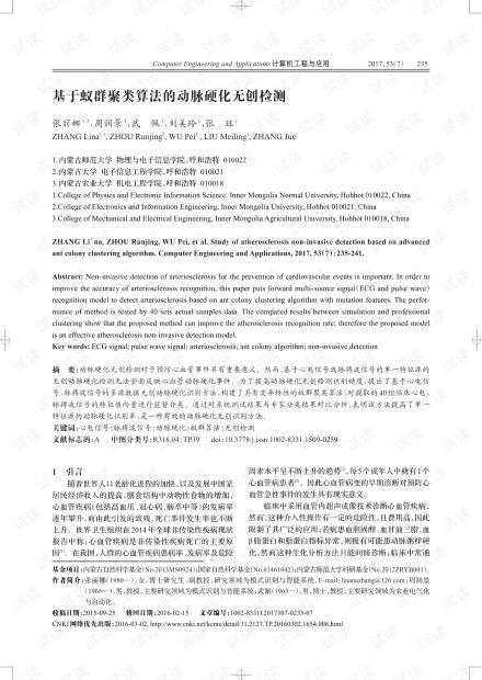 论文研究-基于蚁群聚类算法的动脉硬化无创检测.pdf