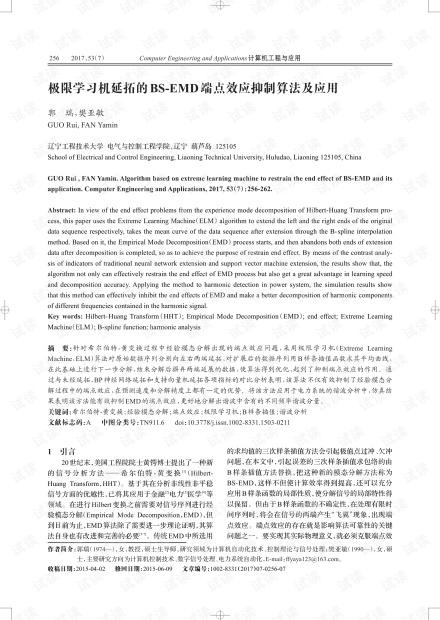 论文研究-极限学习机延拓的BS-EMD端点效应抑制算法及应用.pdf