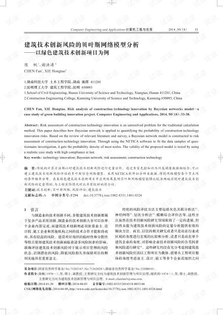 论文研究-建筑技术创新风险的贝叶斯网络模型分析.pdf
