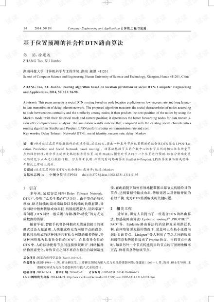 论文研究-基于位置预测的社会性DTN路由算法.pdf