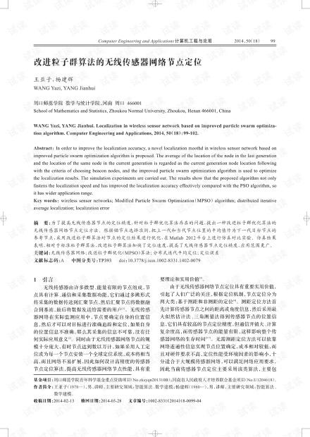 论文研究-改进粒子群算法的无线传感器网络节点定位.pdf