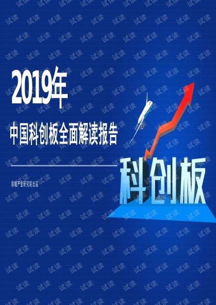 2019年中国科创板全面解读报告-前瞻产业研究院-201904.pdf