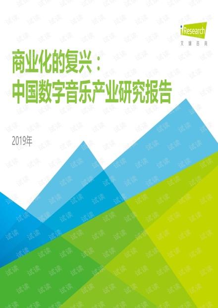 商业化的复兴:2019年中国数字音乐产业研究报告-艾瑞-201904.pdf