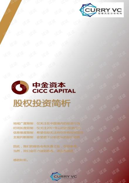 中金资本股权投资简介-咖喱VC-201904.pdf