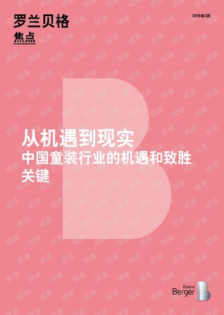 中国童装行业的机遇和致胜关键-罗兰贝格-201903.pdf