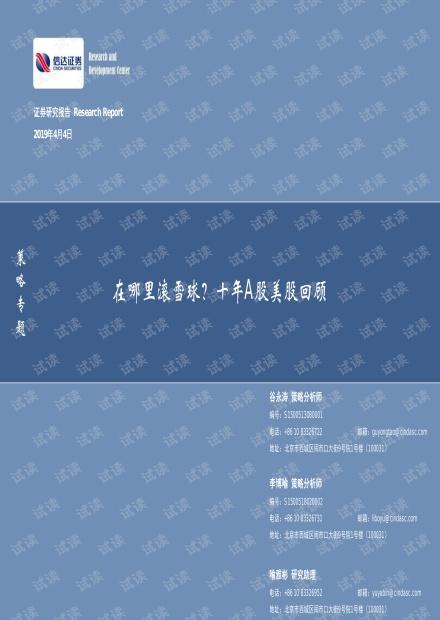 策略专题:在哪里滚雪球?十年A股美股回顾-信达证券-20190404.pdf