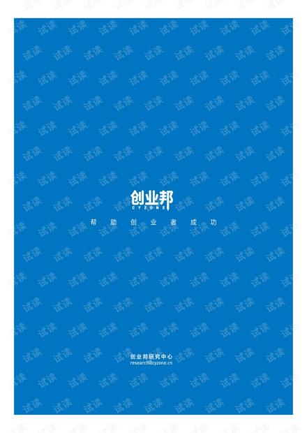 2018中国企业服务行业报告-创业邦-201903.pdf