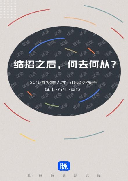 2019春招季人才市场趋势报告-脉脉-2019030.pdf