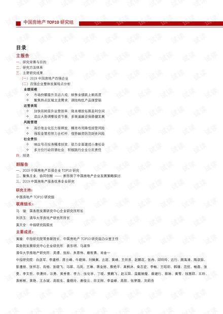 2019中国房地产百强企业研究报告-中指-201903.pdf