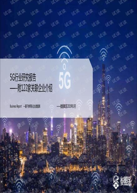 5G行业研究报告(附122家关联企业介绍)-参照系-2019030.pdf