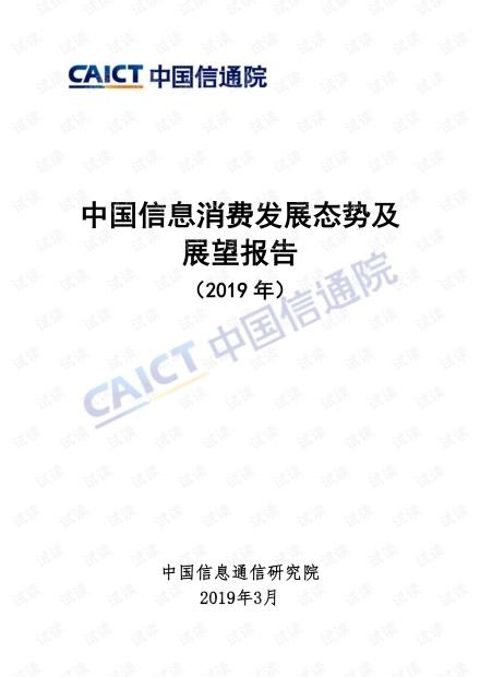 中国信息消费发展态势及展望报告(2019年)-中国信通院-201903.pdf