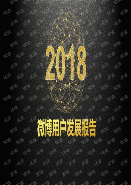 2018微博用户发展报告-新浪微博数据中心-201903.pdf