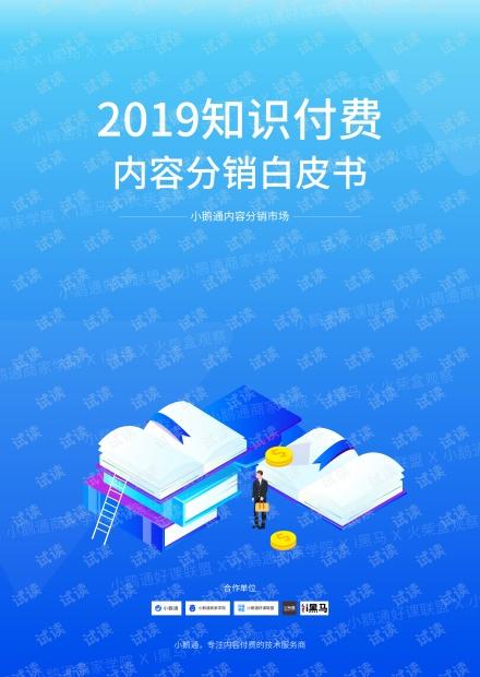 2019知识付费内容分销白皮书-小鹅通-201903.pdf