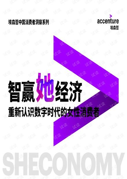 智赢她经济:重新认识数字时代的女性消费者-埃森哲-201903.pdf