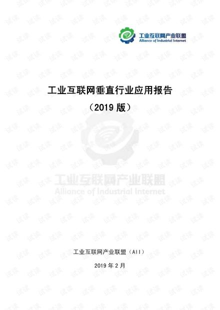 工业互联网垂直行业应用报告(2019版)-工业互联网产业联盟-201902.pdf