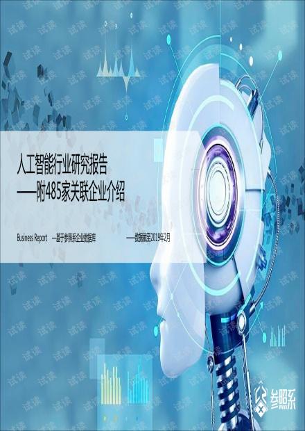 参照系-人工智能行业研究报告(附485家关联企业介绍)-201902.pdf