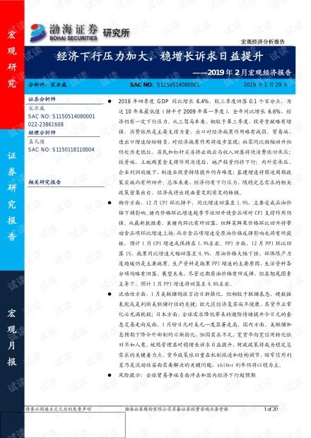 2019年2月宏观经济报告:经济下行压力加大,稳增长诉求日益提升-渤海证券-20190129.pdf