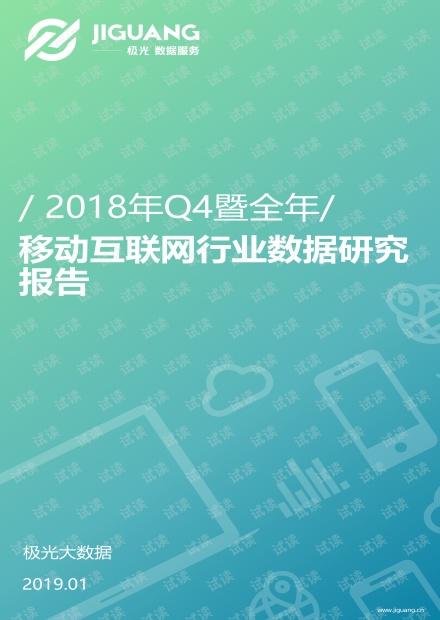 2018移动互联网行业数据年度报告-极光大数据-201901.pdf
