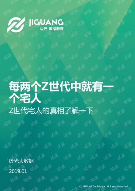 """2019年Z世代""""宅人""""研究报告-极光大数据-201901.pdf"""