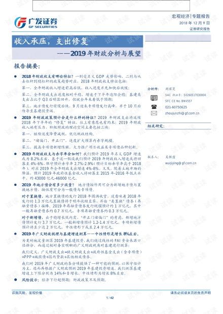 2019年财政分析与展望:收入承压,支出修复-广发证券-20181209.pdf