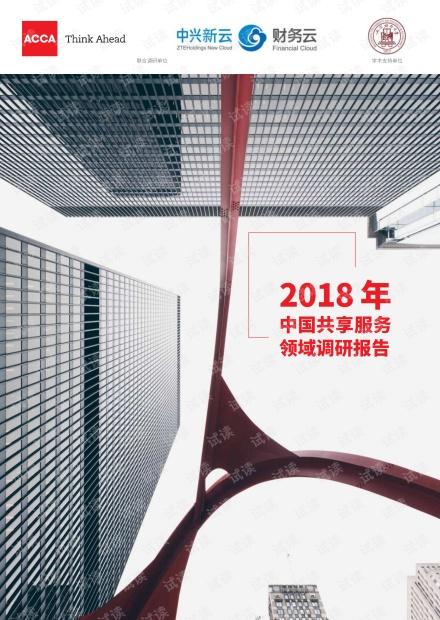 2018年中国共享服务领域调研报告-ACCA -中兴新云-201811.pdf