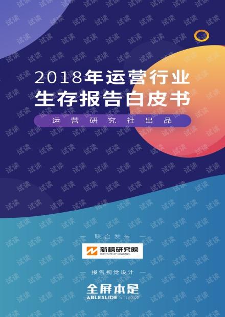 【2018】运营生存现状白皮书——运营研究社——2018.12.pdf