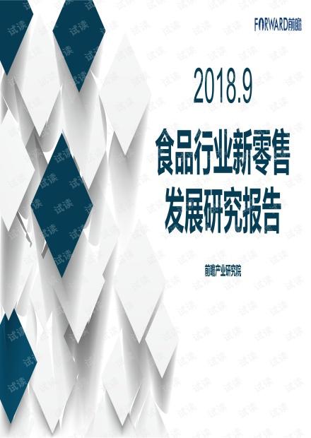 2018年食品行业新零售发展研究报告-前瞻产业研究院-201811.pdf