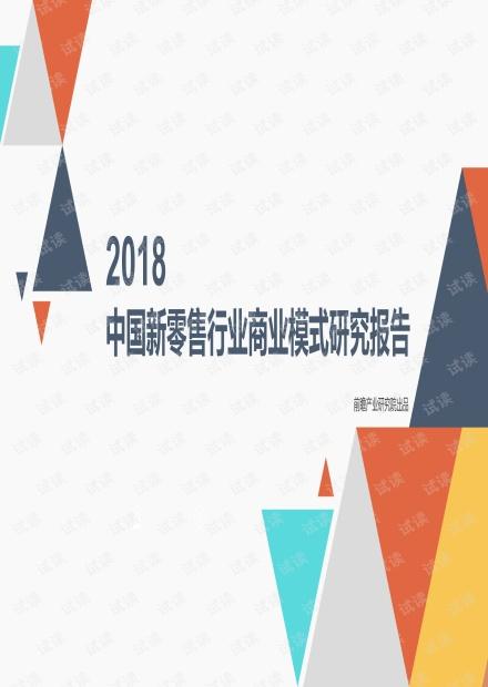 2018中国新零售行业商业模式研究报告-前瞻产业研究院-201811.pdf