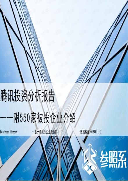腾讯投资分析报告(附550家被投企业介绍)-参照系-201811.pdf