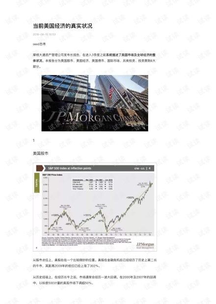 完整了解美国股市和经济 摩根大通PPT精华.pdf